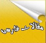 708243x150 - بررسی رابطه توزیع درآمد و عدالت اقتصادی در ایران